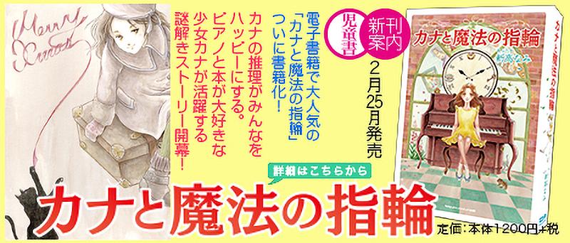 紙書籍「カナと魔法の指輪」好評発売中!