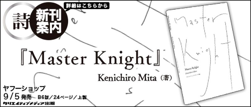 masterknight