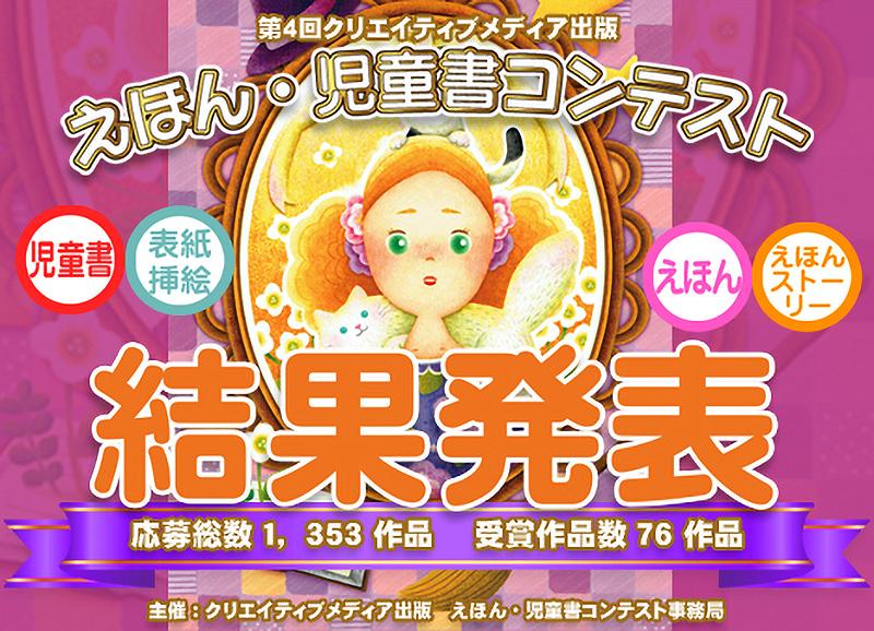 第4回クリエイティブメディア出版えほん・児童書コンテスト結果発表!