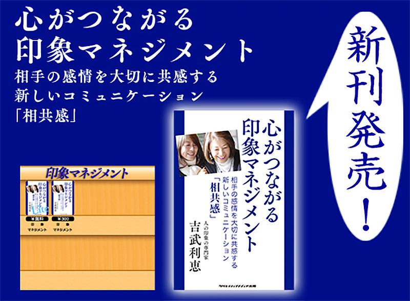 電子書籍「印象マネジメント」