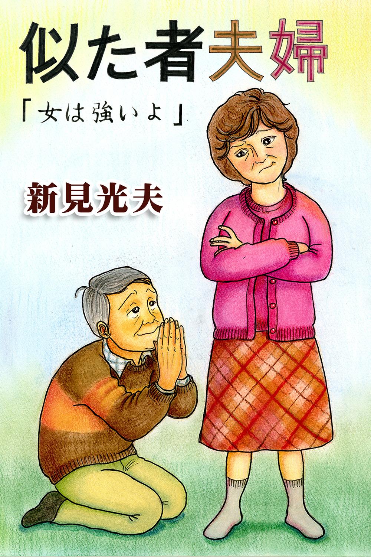 『似た者夫婦「女は強いよ」』新見 光夫(にいみみつお)