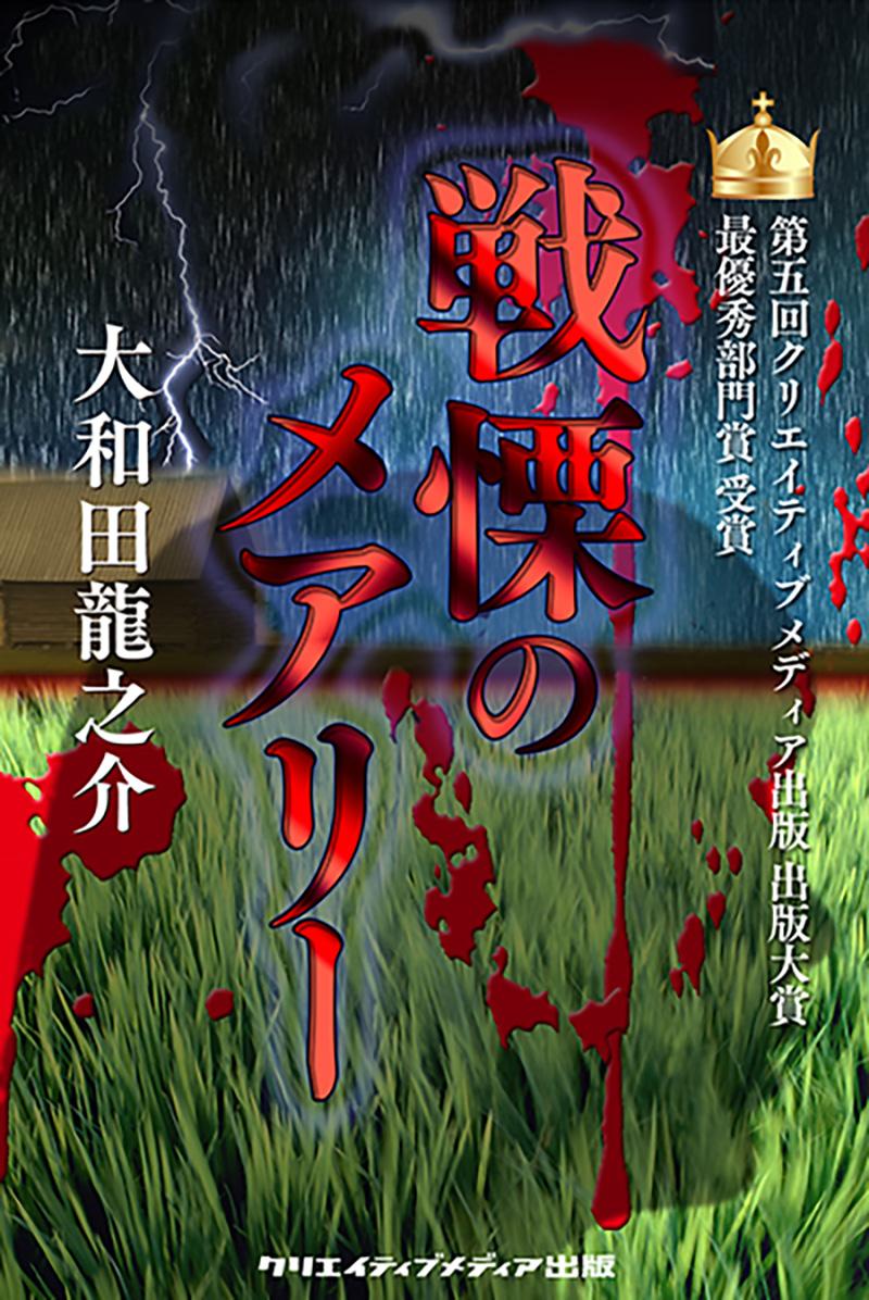 『戦慄のメアリー』 第五回クリエイティブメディア出版出版大賞最優秀小説部門賞受賞