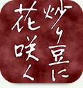 gray_irimame.jpg