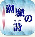 gray_siosai.jpg