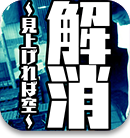 icon_kaisyou.png